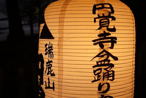 Photos: 北鎌倉の盆踊り!130817