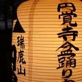 写真: 北鎌倉の盆踊り!130817