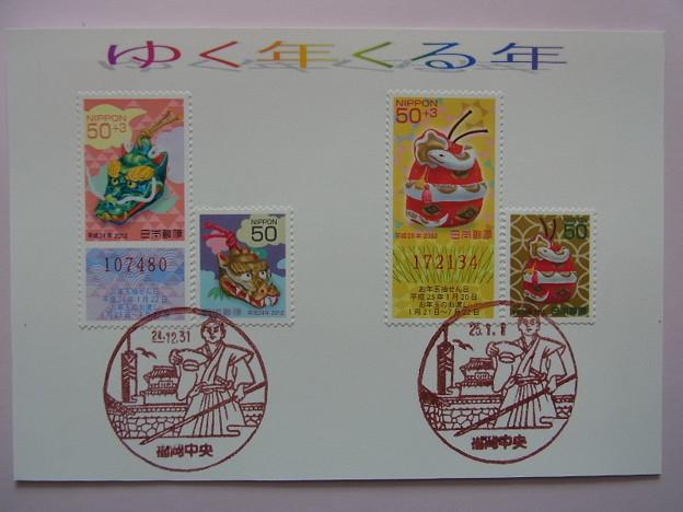 福岡中央郵便局