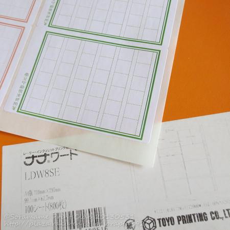 原稿用紙 に しました 6 6 36 ... : 原稿用紙に印刷 : 印刷