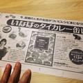 Photos: いなばのタイカレー缶レシピ