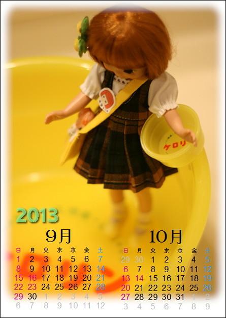 201309-10希愛とケロリン