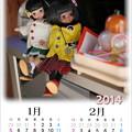 写真: ドールカレンダー201401-02