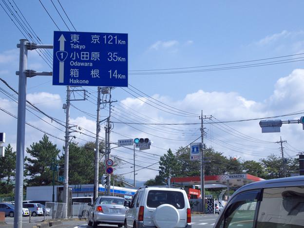 箱根アタック!静岡県三島市