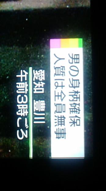 フォト蔵豊川信用金庫立てこもり事件...アルバム: Twitter (757)写真データフォト蔵ツイート