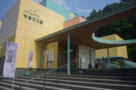 鳥取市歴史博物館(やまびこ館) - 2