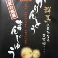 Photos: かりんとう饅頭