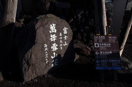 富士登山16