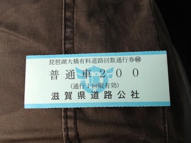 Fさまが琵琶湖大橋のチケットをくれました