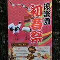 岡山後楽園 イベントポスター