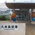 Photos: 久米島空港
