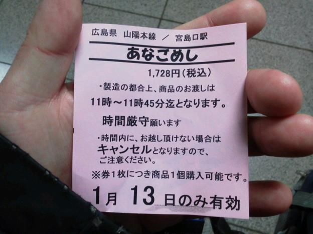 【駅弁の甲子園】整理券ゲットしました