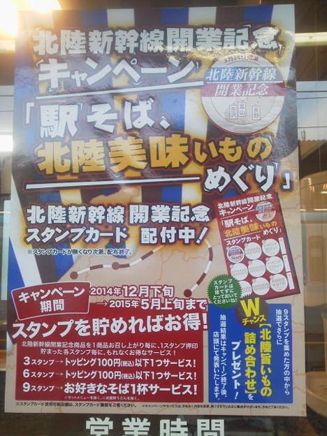 【駅めん】中野駅「白えび天そば」2