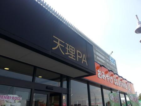 天理パーキングエリアな~~うっ( ((^_^;)