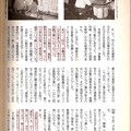 Photos: 崇教真光青年隊、布教活動禁止の大学の学園祭にて手かざし布教活動(2)