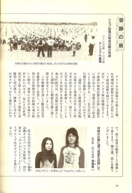 Superflyと新興宗教「崇教真光」(1)