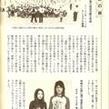 Photos: Superflyと新興宗教「崇教真光」(1)