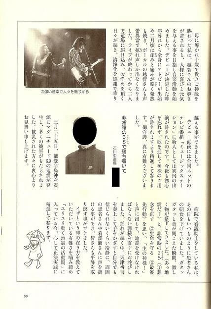 Superflyと新興宗教「崇教真光」(2)