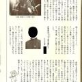 Photos: Superflyと新興宗教「崇教真光」(2)
