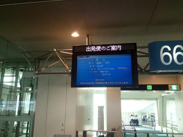 羽田空港 搭乗口 出発便案内