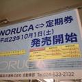 Photos: Suica、ICOCA、PASMO…鉄道会社のICカードはいろいろあるけど、福島交通はNO...