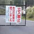 写真: 本日の営業は・・・(吊橋)