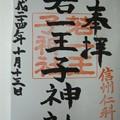 Photos: 若一王子神社(長野県大町市)の御朱印