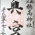 Photos: 穂高神社 奥宮(長野県松本市)の御朱印