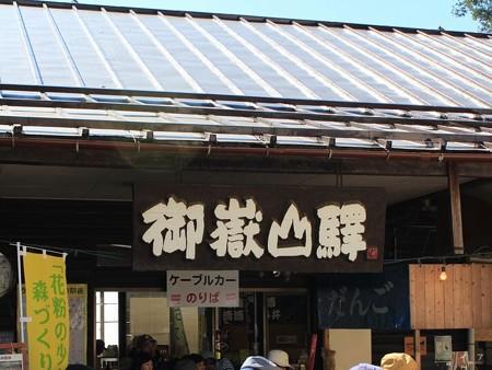 御嶽山駅1-6