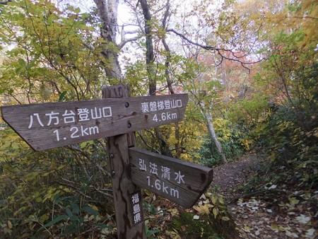 磐梯山9-6