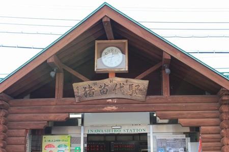 猪苗代駅15-2