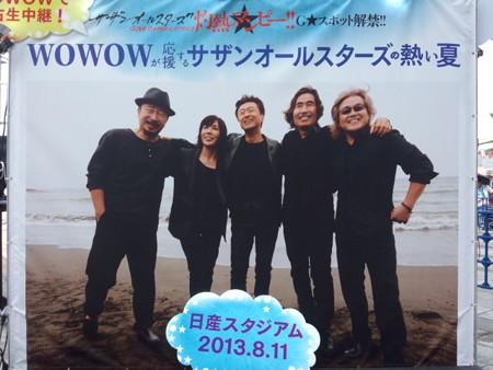 20130811 サザン復活ライブ