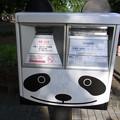 【郵便ポスト】上野公園|パンダポスト
