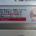 Photos: 【郵便ポスト】上野公園|記念消印