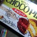 Photos: 弟にちゃんとチョコレート買...