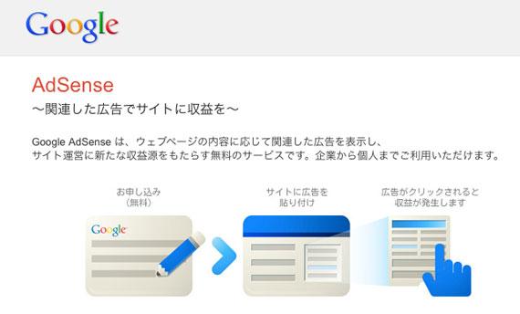 google_adsence_logo_01