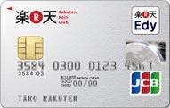 creditcard_rakuten_03