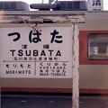 津幡駅01-01