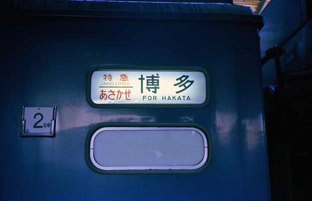 0052 あさかぜ1号 博多行方向幕