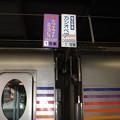 23 2003_6_28 カシオペア(上り)札幌駅入線