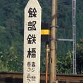 Photos: 1986年8月山陰旅008 餘部 標識(再スキャン)