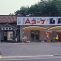 1986年8月山陰旅035 来待駅(再スキャン)
