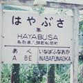 1986年8月山陰旅052 若桜線 隼駅名標(再スキャン)