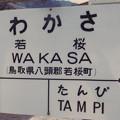 1986年8月山陰旅054 若桜線 若桜駅名標(再スキャン)