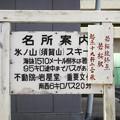 1986年8月山陰旅055 若桜線 若桜駅案内標(再スキャン)