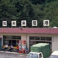Photos: 1986年8月山陰旅065 隠岐の島 知夫里島 知夫来居港(再スキャン)