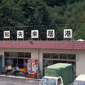 1986年8月山陰旅065 隠岐の島 知夫里島 知夫来居港(再スキャン)