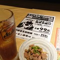 Photos: 豊橋に来た時はちょっと一杯