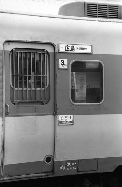 (再スキャン)1986年 急行ちどり 上り広島行き