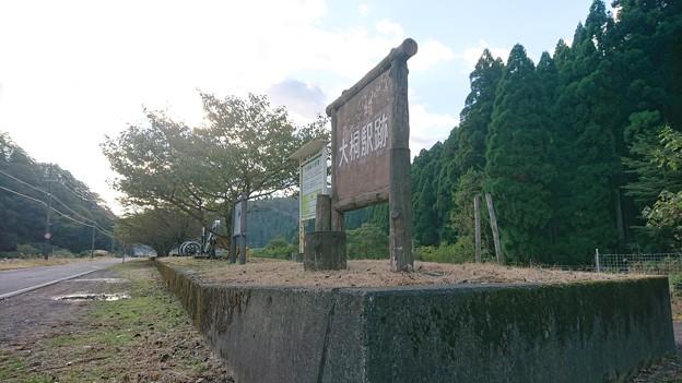 旧北陸線 大桐駅跡 ホーム跡